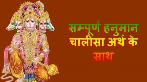 Hanuman Chalisa with Meaning